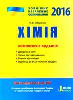 Титаренко Н. Хімія : комплексне видання 978-966-178-625-6