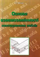 Дячун 3.Й. Основи взаємозамінності. Конструювання меблів. Навчальний посібник 966-8013-04-2