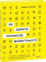 Сухенко Тамара Як обрати професію майбутнього: 2-ге видання, доповнене і перероблене 978-966-03-8687-7