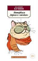 Кунин Владимир ИнтерКыся. Дорога к
