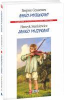 Генрик Сенкевич Янко-музыкант / Janko muzykant 978-966-03-7334-1