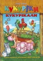 Олег Орач Кукурiки кукурiкали 966-8182-71-5