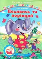 Шуваєва Ольга Подивись та порівняй