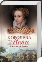 Дюма Александр Королева Марго 978-617-12-5066-6