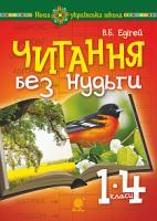 Едігей Валерій Борисович Читання без нудьги. Посібник для вчителя та учня. НУШ 978-966-10-5530-7