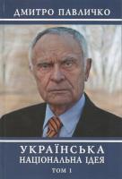 Павличко Дмитро Українська національна ідея. Том 1 978-966-500-322-8