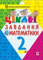 Карнаух Петро Максимович Цікаві завдання з математики. 2 клас. Навчальний посібник. 966-692-079-4