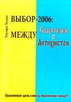 Ходос Эдуард Выбор-2006: Между Спасителем и Антихристом. Оранжевая цель сквозь еврейский прицел