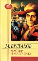Булгаков Михаил Мастер и Маргарита 978-966-03-6017-4