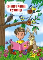 Кленц Володимир Броніславович Синиччині суниці: Вірші для дітей. 966-692-799-3