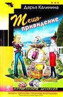 Калинина Дарья Теща-привидение 978-5-699-49128-5