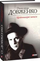 Олександр Довженко Щоденникові записи, 1939-1959 978-966-03-7062-3