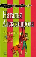 Наталья Александрова Откройте принцу дверь! 978-5-699-32782-9