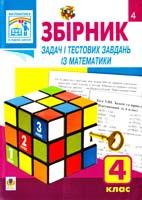 Будна Н. Збірник задач і тестових завдань із математики. 4 клас 978-966-10-2100-5