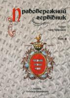 Правобережний гербівник 978-966-8545-99-3
