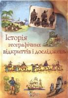 Клейборн Анна Історія географічних відкриттів і досліджень 978-617-538-061-1