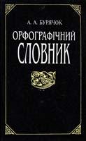 Бурячок Андрій Орфографічний словник 966-00-0494-х