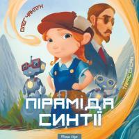 Чаклун Олег Піраміда Синтії 978-617-726-24-72