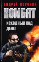 Воронин Андрей Комбат. Исходный код денег 978-985-18-0430-2