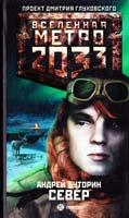 Буторин Андрей Метро 2033. Север 978-5-271-39895-7