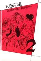 Дюма Александр Виконт де Бражелон, или Десять лет спустя. В 3 к. Книга 2 5-7707-3035-8