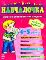 Укл. Н. М. Коваль Навчалочка. Збірник розвивальних завдань: Посібник для дітей 4—5 років 978-617-09-0538-3