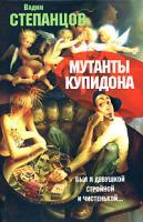Вадим Степанцов Мутанты Купидона 5-98628-020-2, 5-94663-159-4