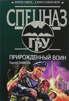 Сергей Самаров Прирожденный воин 978-5-699-08836-2