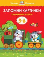 Земцова Ольга Запомни картинки (5-6 лет) 978-5-389-07081-3
