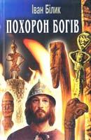 Білик Іван Похорон богів 966-539-477-0