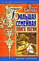 Ольга Смурова Большая семейная книга магии 978-5-386-00762-1