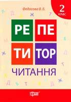 Федосова Вікторія Читання. 2 клас 978-617-030-736-1