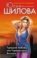 Шилова Юлия Витальевна Турецкая любовь, или Горячие ночи Востока 978-5-699-29155-7