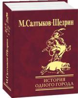 Салтыков-Щедрин Михаил История одного города 978-966-03-4902-5