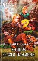 Тьма Анна Клинок Белого Пламени 978-5-9922-1078-1
