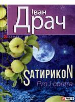 Драч Іван SатирикоN Pro i contra 978-966-03-7360-0