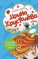 Ирина Хрусталева Трын-трава за бешеные бабки 978-5-699-26422-3