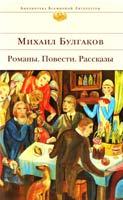 Булгаков Михаил Романы. Повести. Рассказы 978-5-699-18360-9