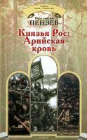 Константин Пензев Князья Рос. Арийская кровь 978-5-9265-0351-4