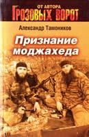 Тамоников Александр Признание моджахеда 978-5-699-43050-5
