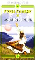 Асов Александр Руны славян и «Боянов гимн» 978-5-8183-1431-0
