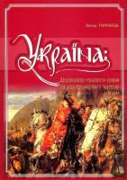 Горобець Віктор Україна: десятиліття золотого спокою та доба революційного збурення 1638-1650 978-966-1658-71-3