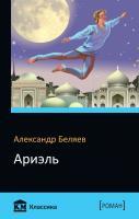 Александр Беляев Ариэль 978-966-948-161-0