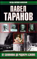 Павел Таранов От Соломона до Роджера Бэкона 5-17-003451-2