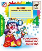 Будна Наталя Олександрівна Зошит з розвитку зв'язного мовлення : 4 кл. 978-966-10-4265-9
