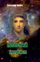 Місюра Володимир Небесний метроном 978-617-517-115-8