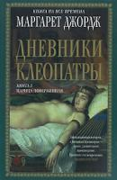 Маргарет Джордж Дневники Клеопатры. Книга 2. Царица поверженная 978-5-699-25712-6
