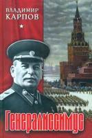 Владимир Карпов Генералиссимус. Книга II 5-94538-254-х