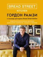 Рамзи Гордон Bread Street Kitchen. Рецепты восхитительно вкусных домашних завтраков, обедов и ужинов 978-5-389-13783-7