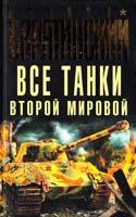 Барятинский Михаил Все танки Второй Мировой 978-5-699-52998-8